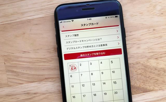餃子の王将スマホアプリでデジタルスタンプ取得