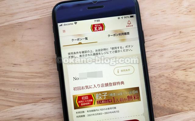 餃子の王将スマホアプリでクーポン取得