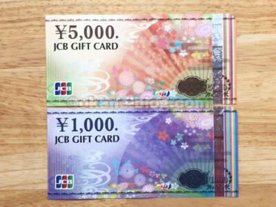 JCBギフトカードの1000円券と5000円券