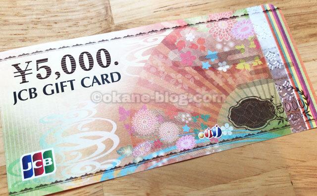 2020年新デザインJCBギフト券5000円
