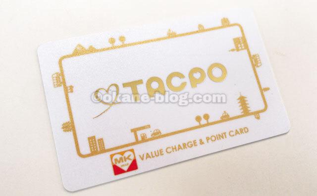 MKタクシーのポイントカード「TACPO(タクポ)」