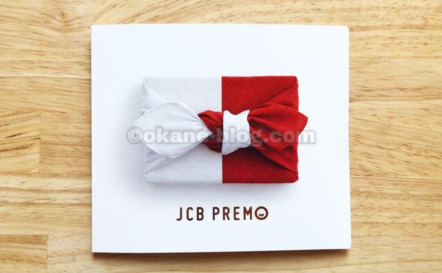JCBプレモ-有料カードケースギフト
