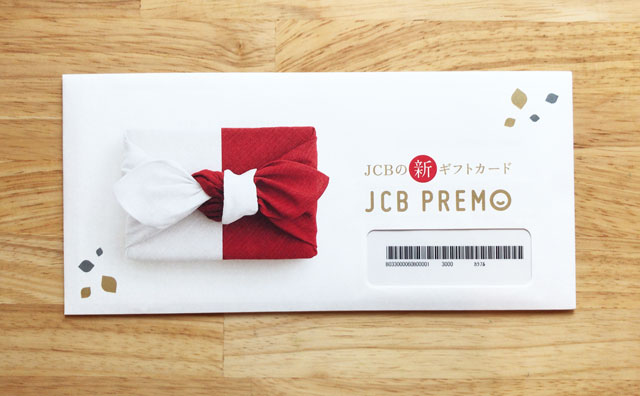 JCBプレモ無料封筒ラッピング