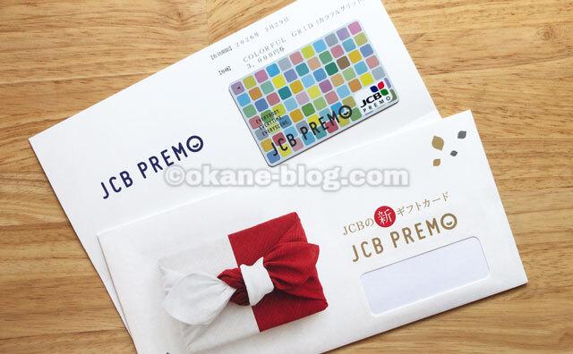 JCBPREMO-封筒タイプ