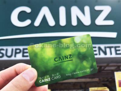 カインズポイントカードの使い方