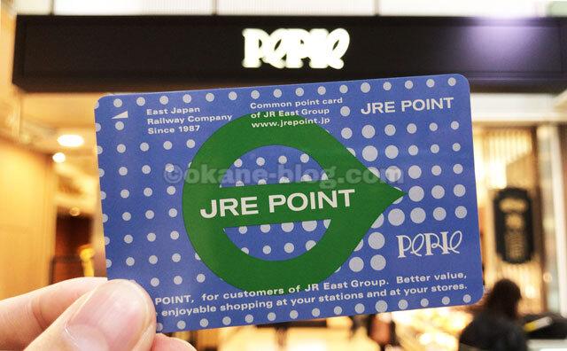 ペリエ千葉でのポイントの貯め方JREポイントカード