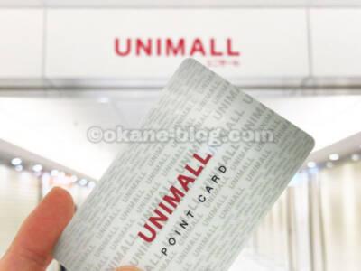 ユニモールポイントカード