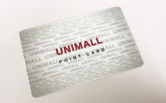 ユニモールのポイントカード