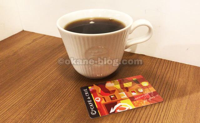 カフェ・ド・クリエのコーヒー