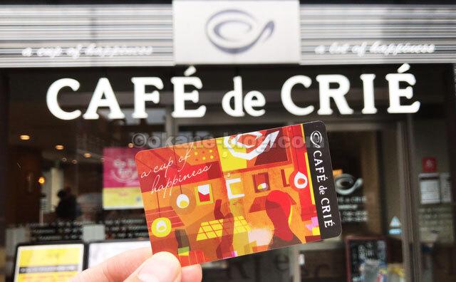 カフェ・ド・クリエでお得なプリペイドカード