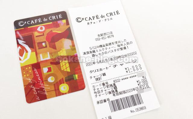 カフェドクリアカードの残高確認方法