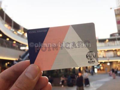 アスナル金山ポイントカード