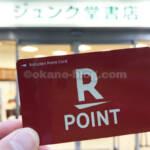 MARUZEN&ジュンク堂書店でdポイント/Ponta/楽天ポイントが貯められる!