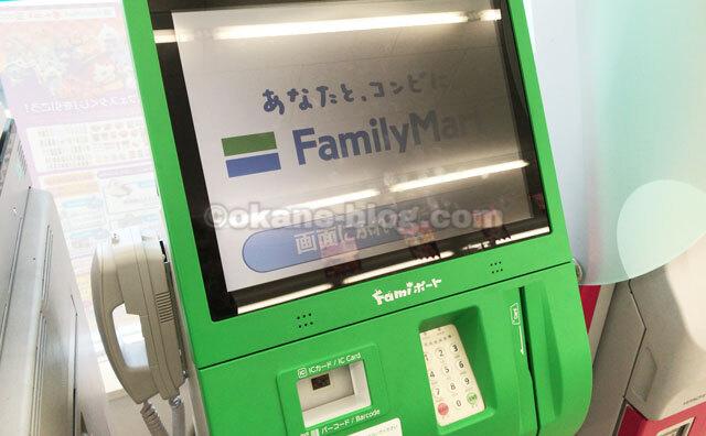 ファミリーマートの店内端末ファミポート