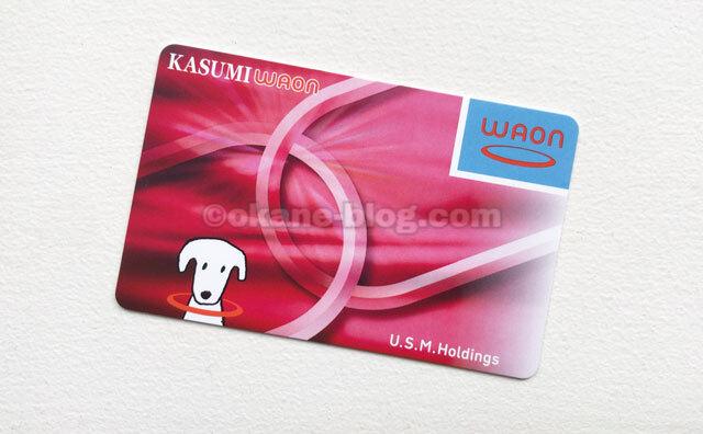 KASUMI WAONカード