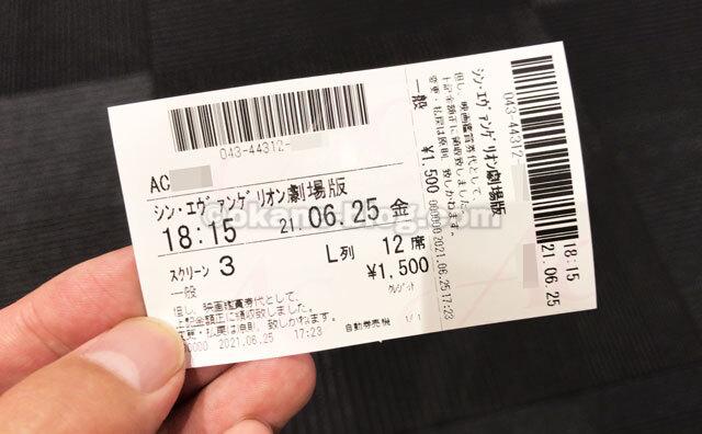 イオンカードで映画料金が安くなった鑑賞券