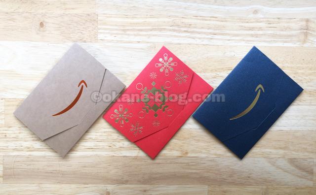 Amazonミニ封筒タイプ3種
