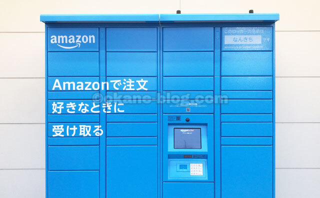 「Amazon Hub ロッカー」の受け取り方