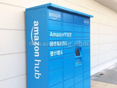 「Amazon Hub ロッカー」の使い方