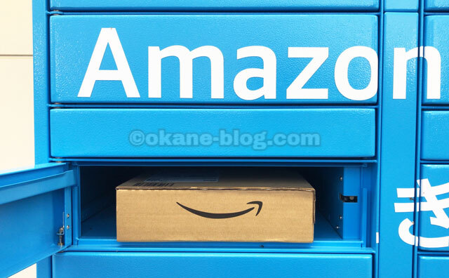 「Amazon Hub ロッカー」の設置場所