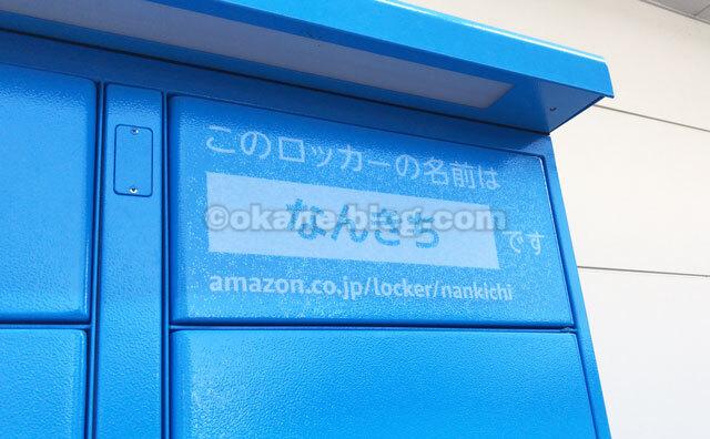 「Amazon Hub ロッカー」の名前