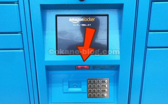 「Amazon Hub ロッカー」はバーコード読み取りで解錠