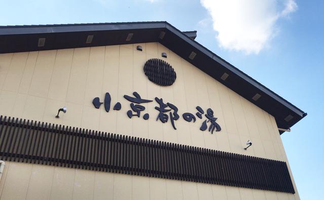 西尾市小京都の湯