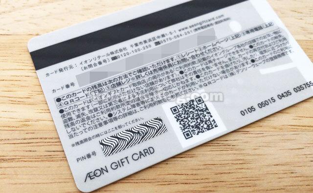 イオンギフトカードの裏面カード番号PINコード