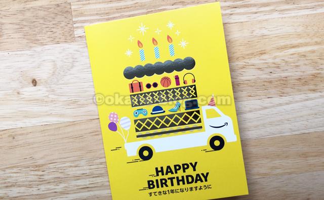 グリーティングカード(誕生日トラック)