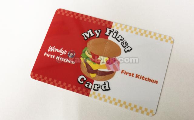 マイファーストカードの入手方法