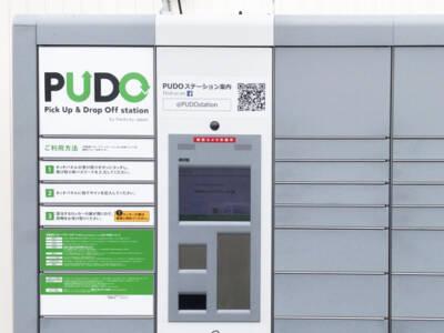 宅配便ロッカー「PUDO」ステーション