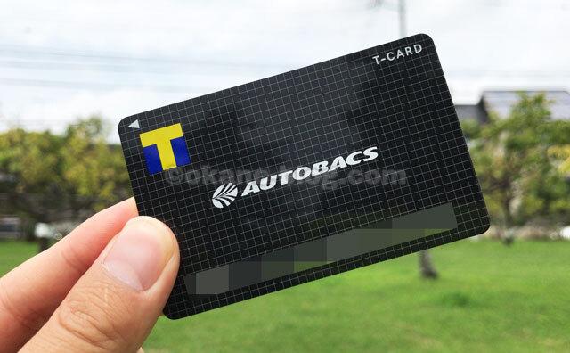 オートバックスデザインのTカード