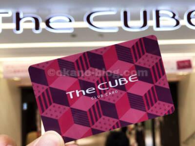 京都駅ビル専門店街The CUBE(ザ・キューブ)のポイントカード