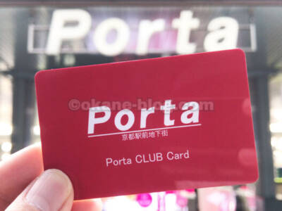 京都駅前地下街ポルタのポイントカード「ポルタクラブカード」