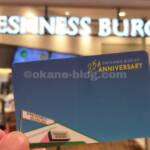 FRESHNESSCARDフレッシュネスカードの写真