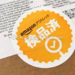 Amazonアウトレット検品済みシール