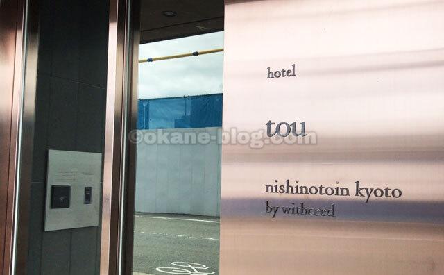 京都駅徒歩圏内「hotel tou nishinotoin kyoto」