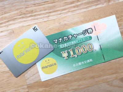 マナカチャージ券(名古屋市交通局ギフトカード)