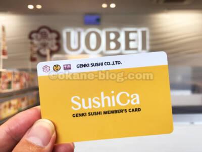 元気寿司オリジナル電子マネー SushiCa - 魚べい