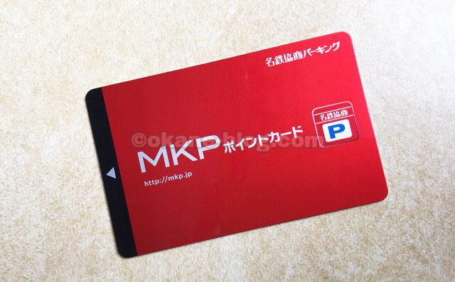 「MKPポイントカード」のポイント使い道