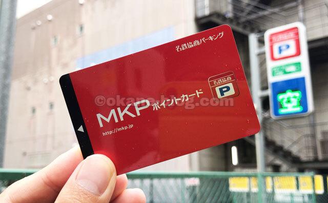 「MKPポイントカード」の使い方