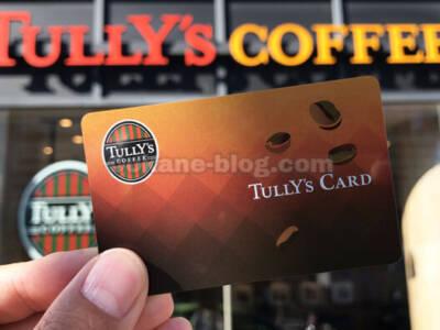 タリーズカードをタリーズコーヒーで使う方法